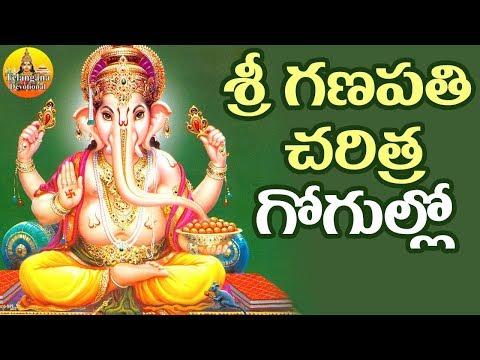 Gogullo Gogullo Song | Ganapathi Charitra Telugu | Vinayaka Chavithi Katha | Ganesh Devotional Songs