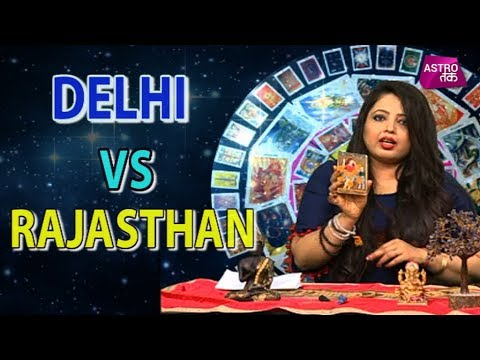 IPL के पत्ते | Delhi VS Rajasthan | 02nd May 2018 | Pritika Majumdar | Astro Tak