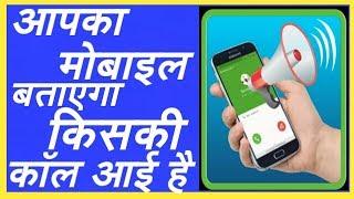 Speak mobile by calling a call or massage मोबाइल बोलकर बताएं गा किस का कॉल या massage आया है