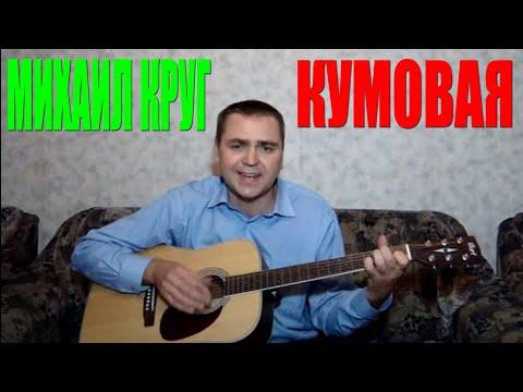 Михаил Круг - Кумовая