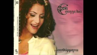 Εva Anastopoulos(eva evaki live) stagones agapi cd single 1997-Σταγονες αγαπης