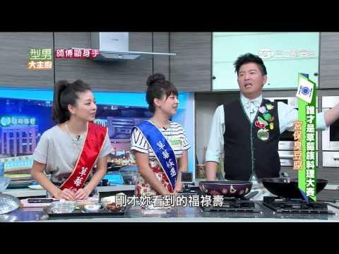台綜-型男大主廚-20150715 我不是草莓姐妹花料理大賽
