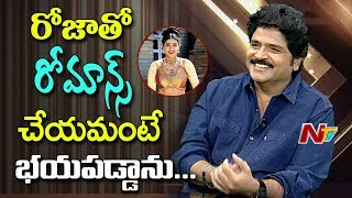 I am Very Scared, While Acting Romantic Scenes With Roja Says Ramki | Weekend Guest | NTV