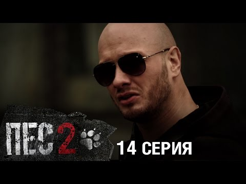 Сериал Пес - 2 сезон - 14 серия