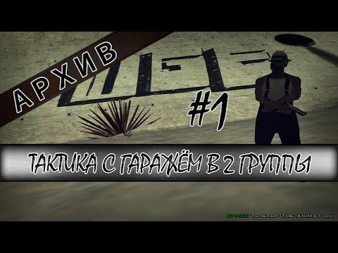 АРХИВ | Тактика гараж в 2 группы, первый срок The Rifa