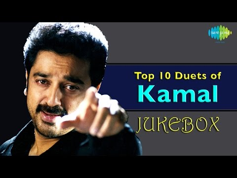 Top 10 Duets of Kamal Haasan | Malayalam Movie Audio Jukebox