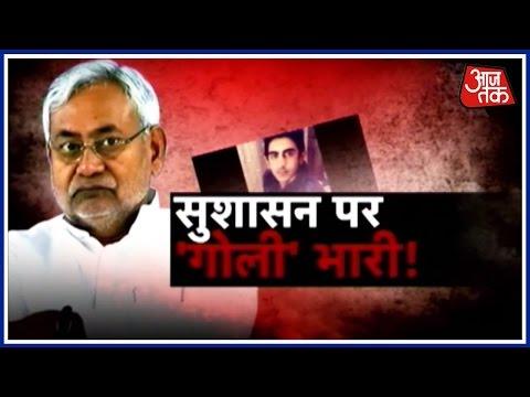 Nitish Kumar Government Comes Under Scanner Over Road Rage Murder