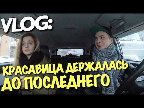 VLOG: КРАСАВИЦА ДЕРЖАЛАСЬ ДО ПОСЛЕДНЕГО / Андрей Мартыненко