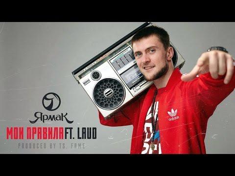 ЯрмаК - Мои правила(ft. Laud)