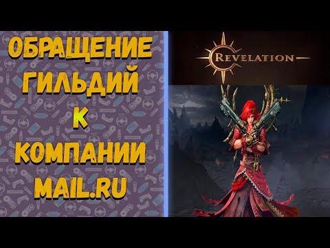 Revelation Online. ОБРАЩЕНИЕ ГИЛЬДИЙ К КОМПАНИИ MAIL.RU / Судьба проекта под вопросом?