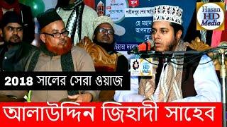 Maulana Alauddin Jihadi Best bangla Waz 2018 মুফতি আলাউদ্দিন জিহাদী সাহেব