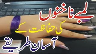 Long Nails Tips |How To Grow Long Nails | long nail tips |Health Tips in urdu