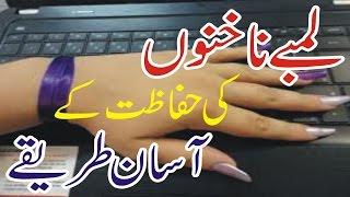 Long Nails Tips |How To Grow Long Nails | long nail tips |Health Tips in urdu