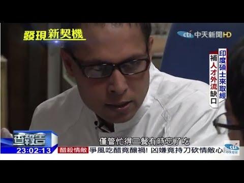 台灣-中天調查報告-20170115 台灣半導體領先全球 吸引各國菁英來台取經