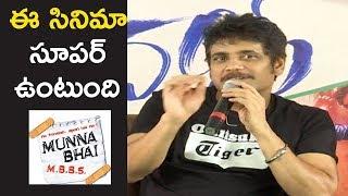 Nagarjuna Speech At Devadas Movie Press Meet |  Nagarjuna | Nani | Rashmika