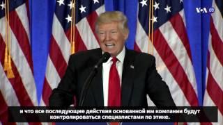 Новости США за 60 секунд - 11 января 2017 года