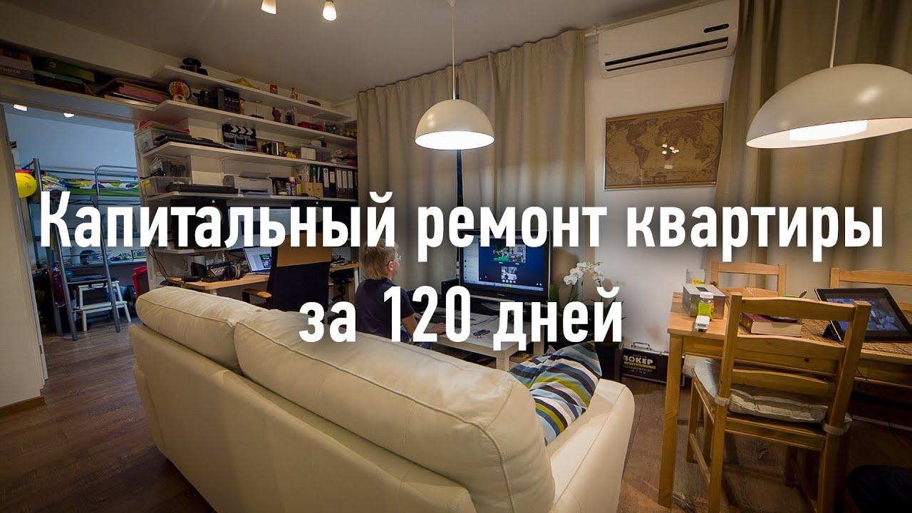 Un homme refait son appartement complet en 120 jours