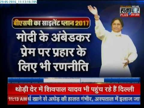 BSP supremo Mayawati's Silent Plan for 2017, trying to wooing Muslims in style