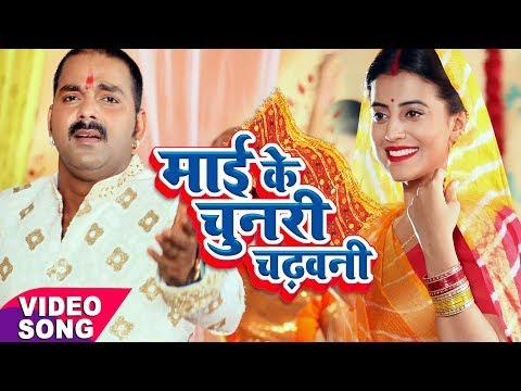 Pawan Singh का नया देवी गीत 2017 - Mai Ke Chunari Chadhawani - Mai Ke Chunari - Bhojpuri Devi Geet