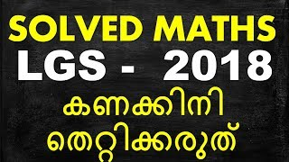 SOLVED MATHS  Last Grade 2018 Questions And Answers Explained Simply Gurukulam  Classess