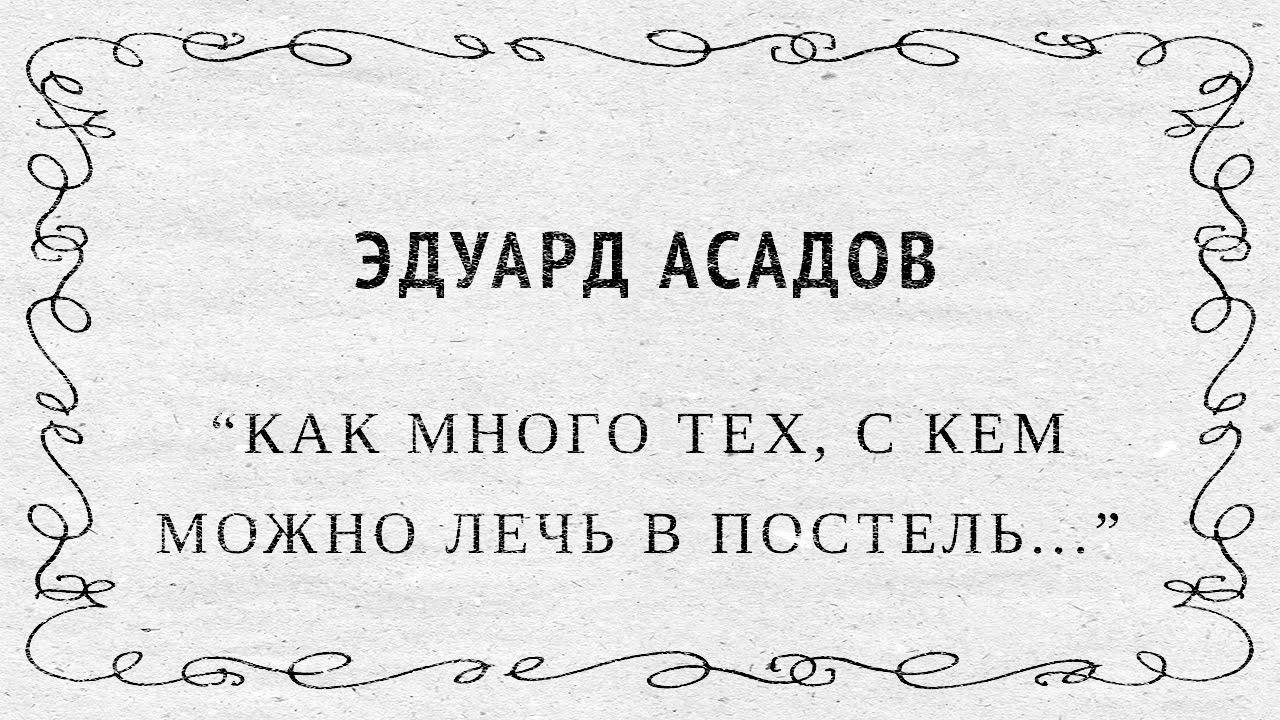 много тех: