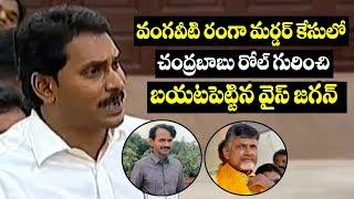 వంగవీటి రంగా మర్డర్ కేసు లో చంద్రబాబు రోల్ గురించి బయటపెట్టిన వైస్ జగన్ | Top Telugu Media
