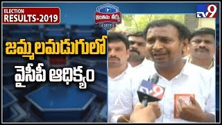 YCP Sudheer Reddy win from Jammalamadugu - TV9