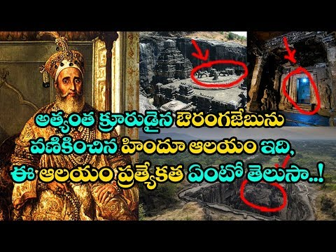 Even Aurangzeb couldn't destroy this indian temple | kailasa temple mystery in telugu | Garuda TV