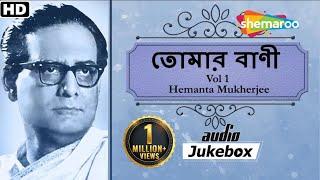 Download Tomar Bani Vol 1 - Best of Tagore Songs by Hemanta Mukherjee | Rabindra Sangeet | Audio Jukebox 3Gp Mp4