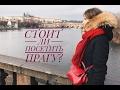 Необычная Прага, январь 2017, Чехия. Стоит ли ехать в Прагу? Мнение, советы, секреты.