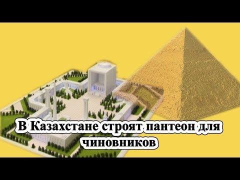 История Египта повторяется в Казахстане?