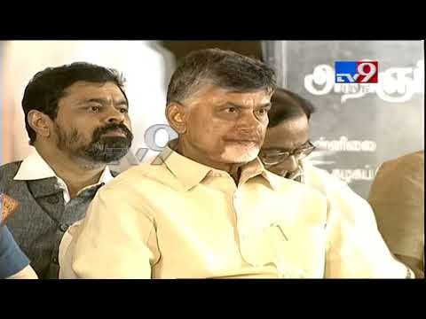 Chandrababu attends M Karunanidhi's statue unveiling event LIVE @ Chennai - TV9