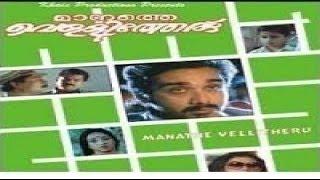 Manathe Vellitheru