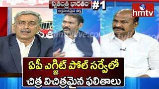 How Reliable are Exit Polls ? | Swatantra Bharatam #1 | hmtv