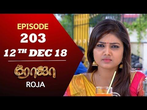 ROJA Serial | Episode 203 | 12th Dec 2018 | ரோஜா | Priyanka | SibbuSuryan | Saregama TVShows Tamil thumbnail