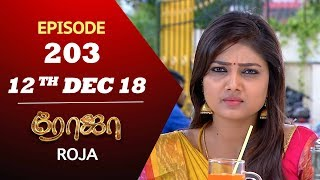 ROJA Serial | Episode 203 | 12th Dec 2018 | ரோஜா | Priyanka | SibbuSuryan | Saregama TVShows Tamil