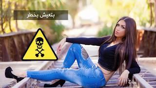 لانا الآغا - ممنوع السفر | Lana Al Agha - Mamnou3 El Safar 2018