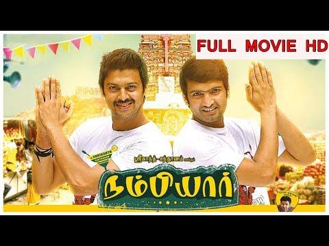 Nambiyaar Full Movie HD | Srikanth | Santhanam | Sunaina | Vijay Antony