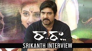 Srikanth Interview About Ra Ra Movie |  | Srikanth | Naziya | Ali | Jeeva | Chandra | Srinu | Venu