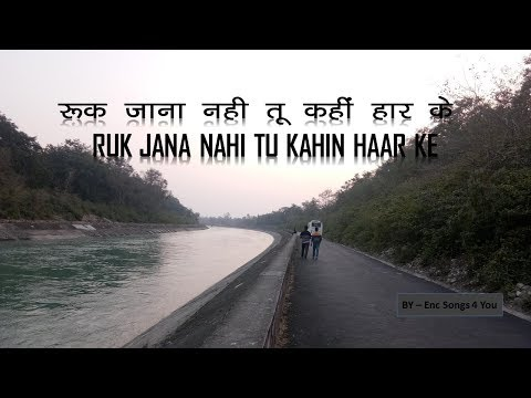 RUK JANA NAHI Inspirational Hindi Song l Motivational Song l Best Hindi Song