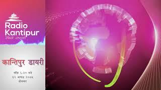 Kantipur Diary 6:30pm - 16 July 2018