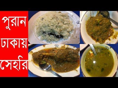 Puran Dhaka Sehri | Sehri | সেহরি | Hotel Al Razzak
