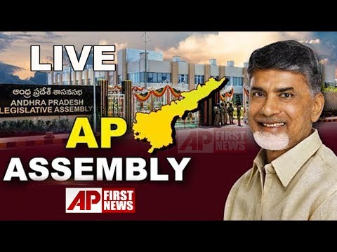 Andhra Pradesh Legislative Assembly XII Sessions Live || AP Assembly LIVE
