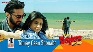Tomay Gaan Shonabo ( Full Video) | The Bongs Again | Anjan Dutt | Parno | Latest Bengali Song 2017