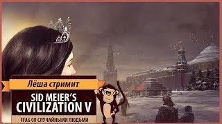 Стрим Civilization V: FFA6 со случайными людьми