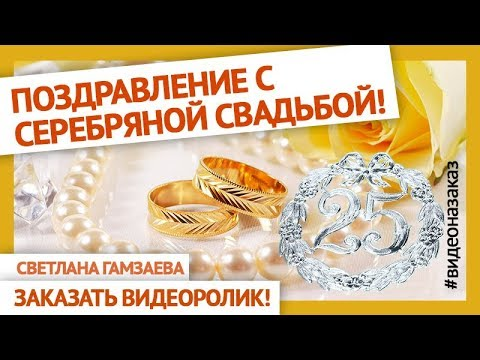 Ютуб поздравления с серебряной свадьбой 69