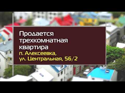 Продается двухуровневая трехкомнатная квартира в поселке Алексеевка по ул  Центральная 56 2 вид