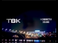 Выпуск Новостей ТВК от 18 февраля 2017 года mp3