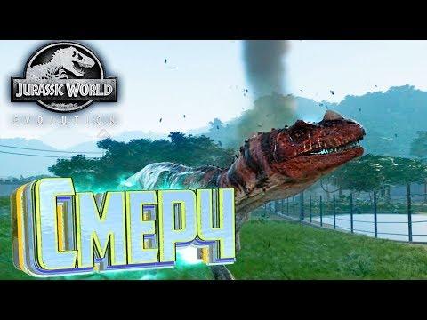Первая Звезда Первый СМЕРЧ - Jurassic World EVOLUTION #3