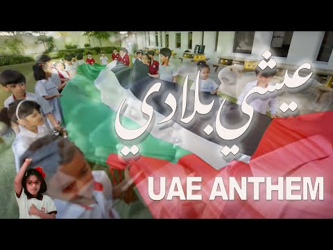 """UNITED ARAB EMIRATES NATIONAL ANTHEM - """"Ishy Bilady"""" عيشي بلادي - النشيد الوطني الاماراتي"""
